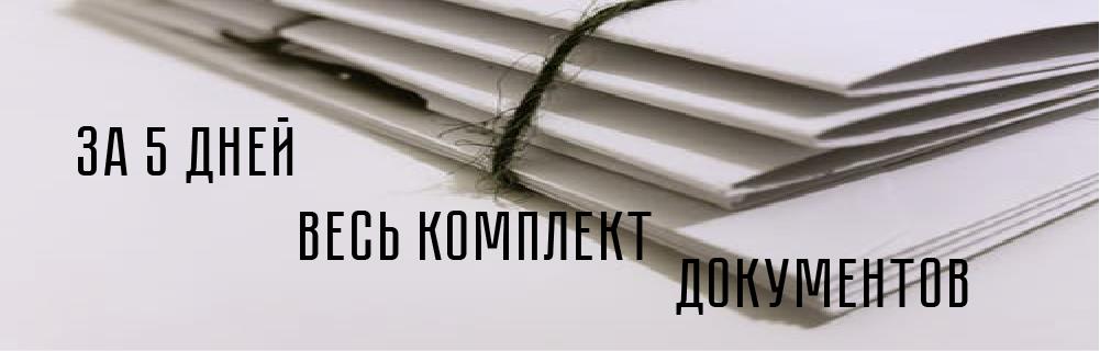 Разработка комплекта документов по охране труда