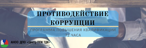 Программа о повышении квалификации «Противодействие коррупции в системе государственной и муниципальной службы»