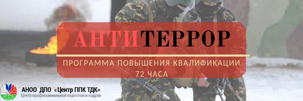 Программа повышения квалификации «Противодействие экстремистской деятельности и терроризму»