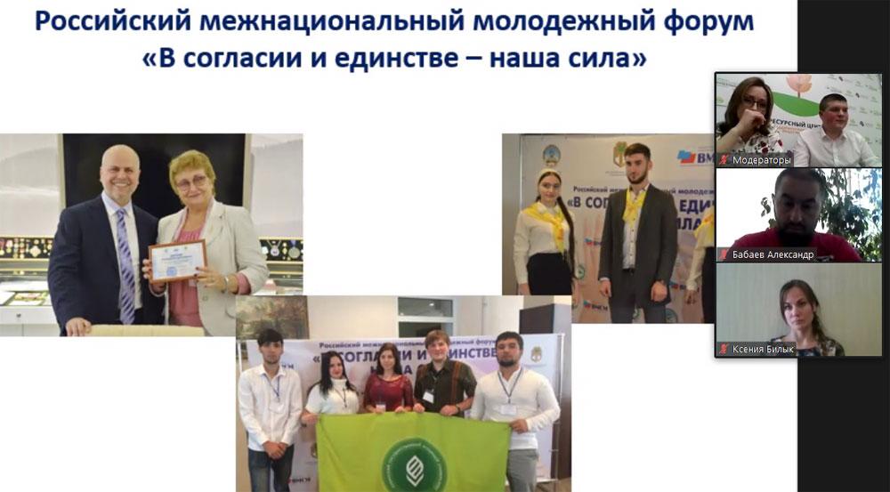 Межнациональные отношения и общественная дипломатия в молодежной среде: региональные практики и проекты