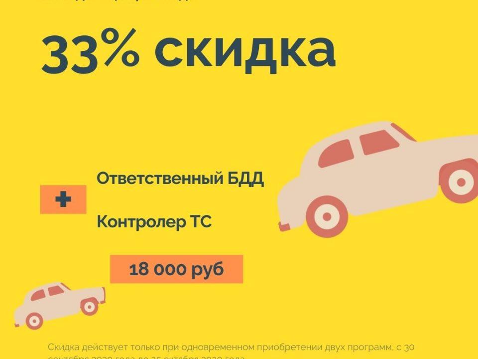 "Акция ""Ко дню автомобилиста"""