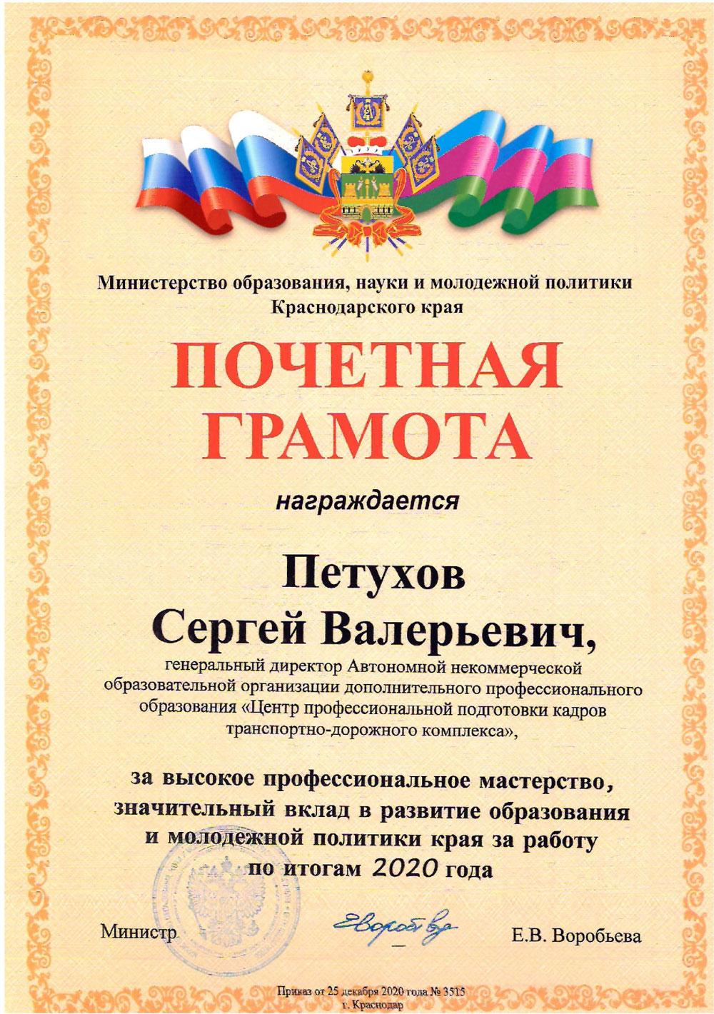 Награждение активистов в сфере образовательных организаций Кубани